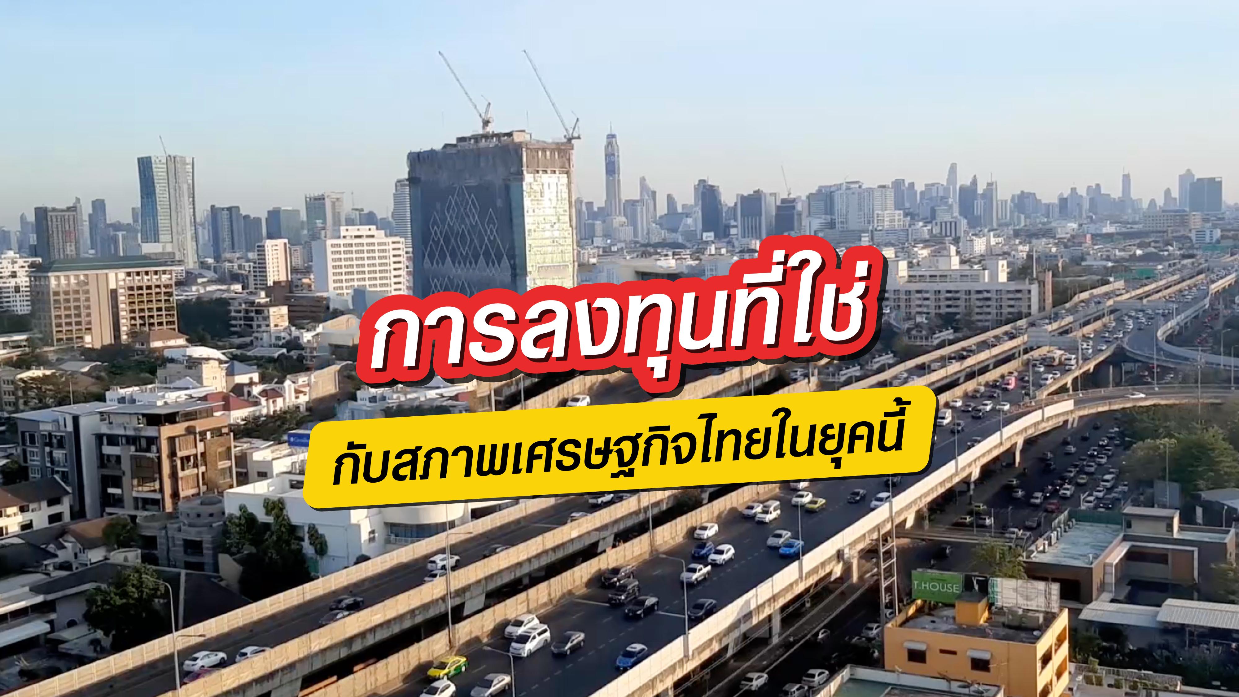 การลงทุนที่ใช่ กับสภาพเศรษฐกิจไทยในยุคนี้