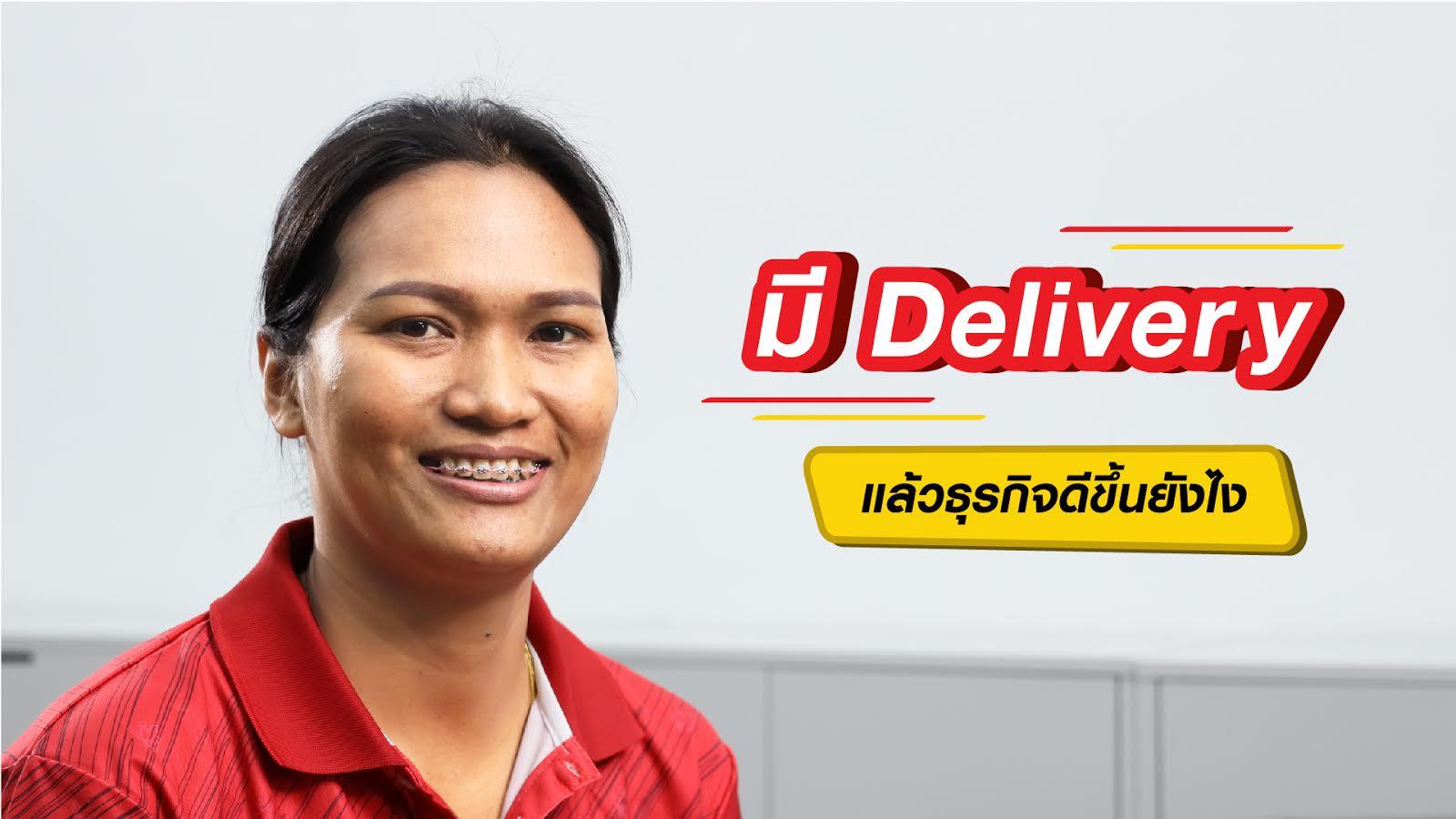 มี Delivery แล้วธุรกิจดีขึ้นยังไง