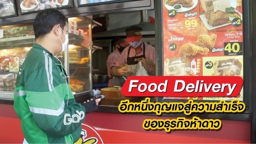 Food Delivery อีกหนึ่งกุญแจสู่ความสำเร็จของธุรกิจห้าดาว