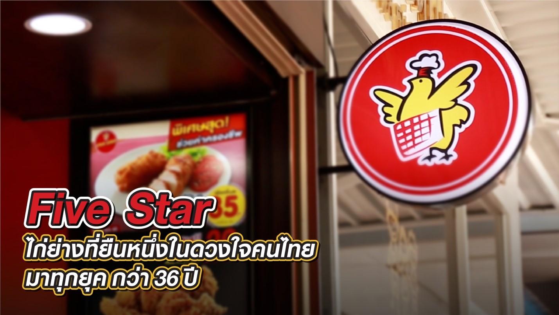 """Five Star"" ไก่ย่างที่ยืนหนึ่งในดวงใจคนไทยมาทุกยุค กว่า 36 ปี"