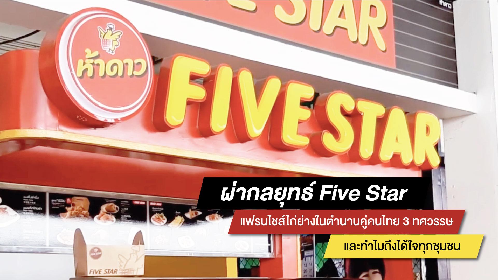 ผ่ากลยุทธ์ Five Star แฟรนไชส์ไก่ย่างในตำนานคู่คนไทย 3 ทศวรรษ และทำไมถึงได้ใจทุกชุมชน
